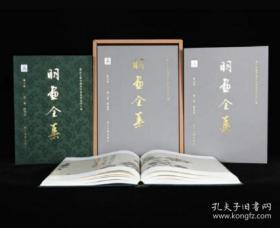 董其昌(明画全集 第十一卷 8开精装 全五册)