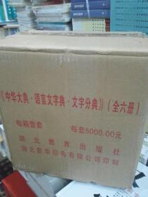 中华大典,语言文字典,文字分典