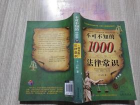 不可不知的1000个法律常识(商务版)