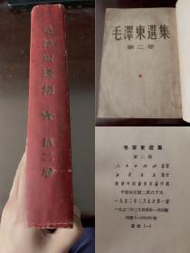 毛泽东选集第二卷 (1952年北京一版 长春一印)大本精装!详见书影!21cm✖️15cm