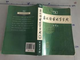 古汉语常用字字典(第4版···)