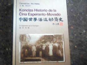 中国世界语运动简史:世汉对照