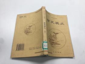 古文观止 上——中国古典文化精华 1