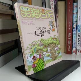 笑猫日记15:孩子们的秘密乐园