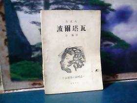 波尔塔瓦  (1946年一版一印)