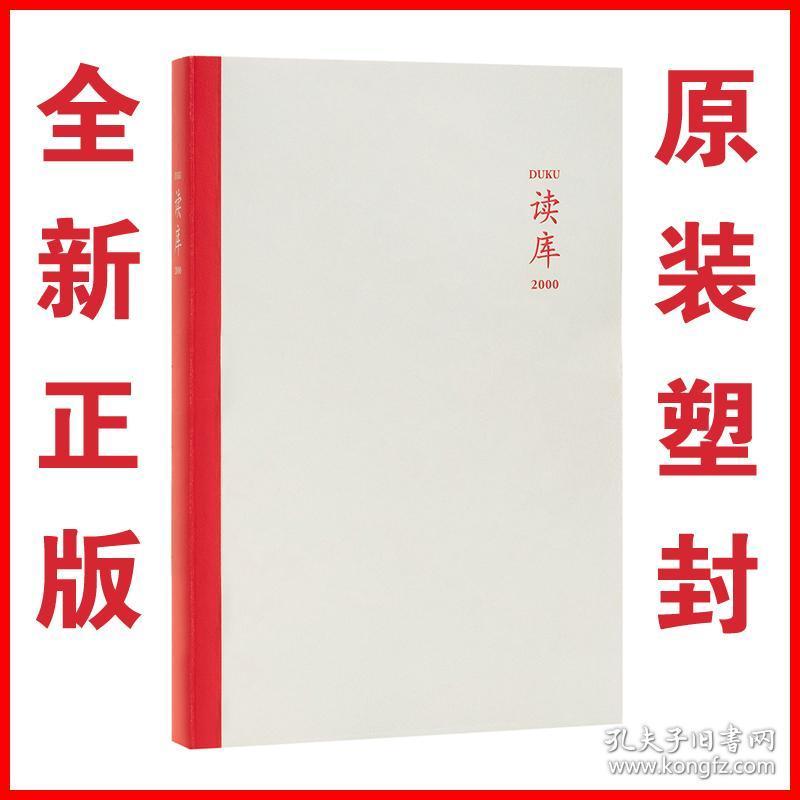 读库 2000 全新正版 原装塑封 读库出品赠刊