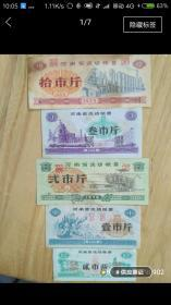 稀少的粮票样票,河南省流动粮票,七二年2张,七五年的3张,共5张合售。