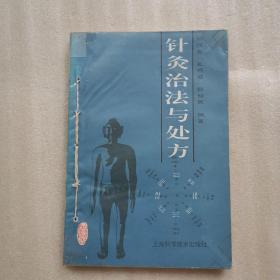 针灸治法与处方 上海科学技术出版社