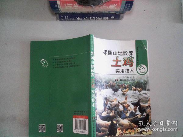 现代生态养殖系列丛书:果园山地散养土鸡实用技术