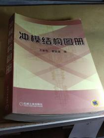 冲模结构图册【大厚16开本、03年一版一印】