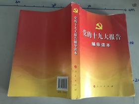 党的十九大报告辅导读本··