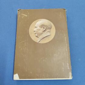 毛泽东选集 第三卷-1953年5月北京第二版,1954年四月北京三印-繁体竖排