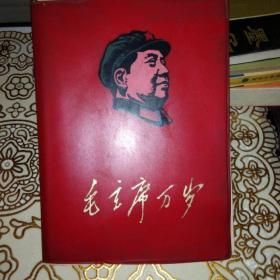 毛主席万岁笔记本