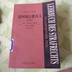 外国法学名著:德国刑法教科书