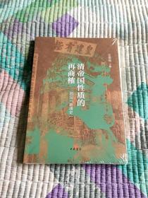 """清帝国性质的再商榷——回应""""新清史"""""""