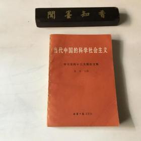 当代中国的科学社会主义:学习党的十三大报告文集