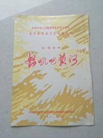 庆祝中国人民解放军建 军五十周年怒吼吧黄河