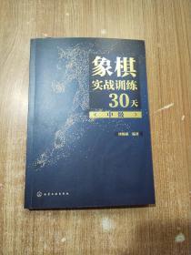 象棋实战训练30天(中级)