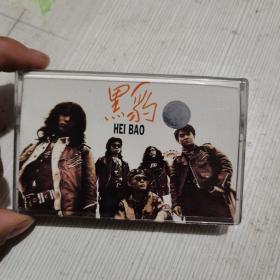 磁带】黑豹-HEI-BAO