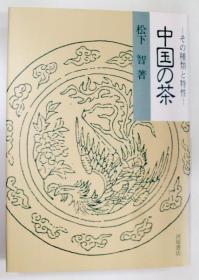 日文原版 中国的茶  种类与特性 松下智  河原书店 1988年 32开 319页 精装 第二刷
