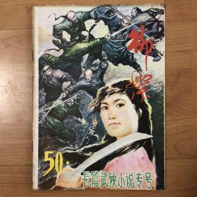 柳絮 50 长篇武侠小说专号