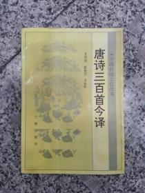 唐诗三百首今译