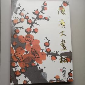 陈广文画梅 8开精装 荣宝斋出版 2005年1版1印 仅印2500册 全品 私藏