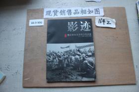 影迹——湖北省首届摄影作品拍卖