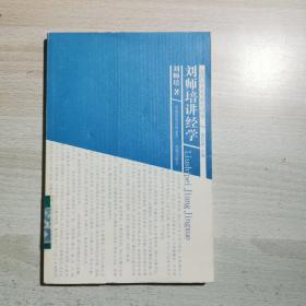 刘师培讲经学:近代学术名家大讲堂