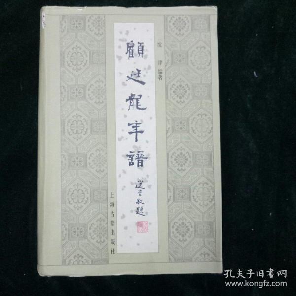 顾廷龙年谱
