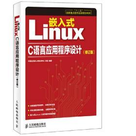 """嵌入式Linux C语言应用程序设计(修订版)/""""十二五""""国家重点图书出版规划项目"""