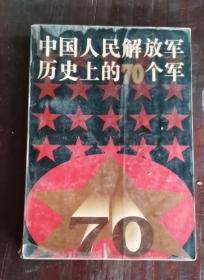 中国人民解放军历史上的70个军 93年版 包邮挂刷