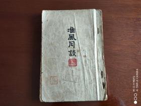 鲁迅三十年集       《准风月谈》      民国36年哈再版       5千册