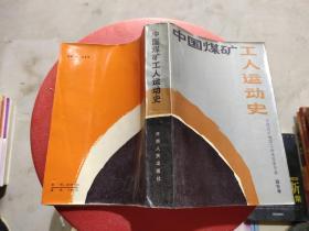 中国煤矿工人运动史.