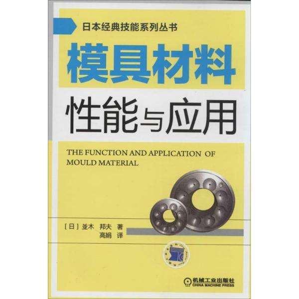 模具材料性能与应用