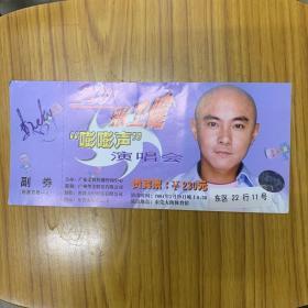 张卫健演唱会门票