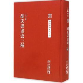 中国艺术文献丛刊:胡氏書畫攷三種