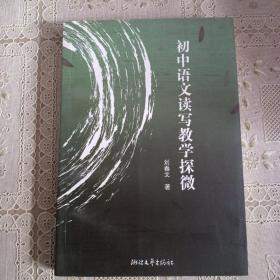初中语文读写教学探微