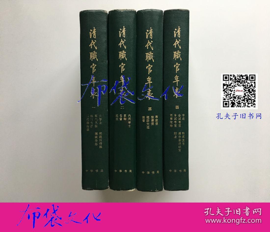 【布袋文化】清代职官年表 全四册 中华书局1980年初版精装