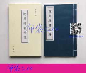 【布袋文化】晚周缯书考证  中西书局2013年初版