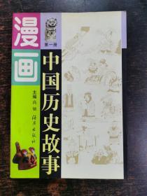漫画中国历史故事( 第一册)