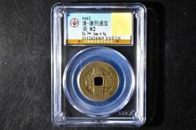 (WS00192)美品 公博评级 清-康熙通宝 宝泉罗汉钱 一枚 美82 1662年 26.7*1.2mm,4.9g