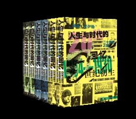 二十世纪之旅:人生与时代的回忆(全3卷)                甲骨文系列丛书                [美]威廉·夏伊勒(William L. Shirer) 著;汪小英 邱霜霜 戚凯 卢欣渝 译