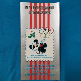 第十一届亚运会国际体育集邮展览   中英文
