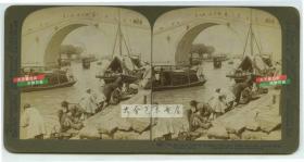 清末民国时期立体照片-----清末苏州京杭大运河吴门古桥,陆路出入盘门的通道老立体照片