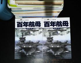 百年航母 上下册 【2本合售】