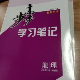 步步高学习笔记高中地理必修第二册教师用书(适用鲁教版最新教材)