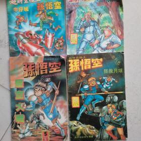 超时空猴王孙悟空(4本)