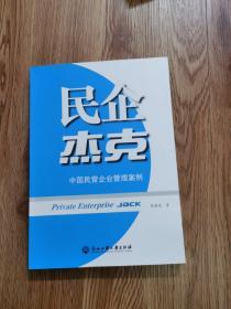 民企杰克中国民营企业管理案例