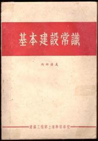 基本建设常识(油印本讲义,一九五六年版)